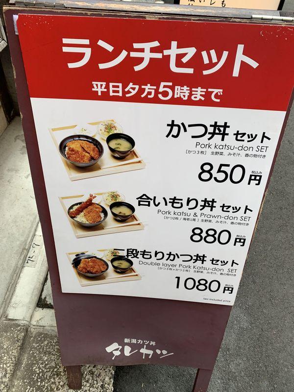 新潟カツ丼タレカツ (2)