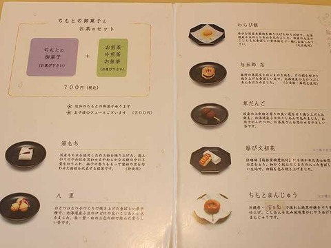 茶のちもと (2)
