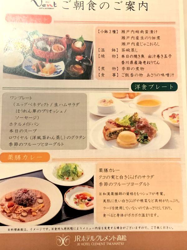 JRホテルクレメント高松 (9)