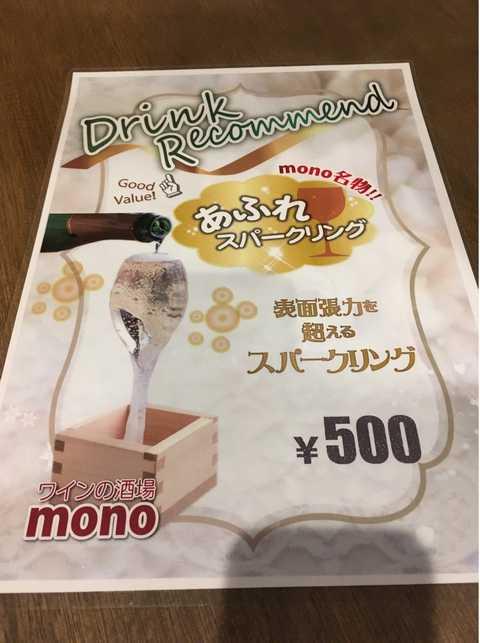 mono (5)