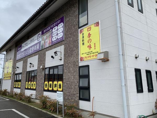 四季の味 能美店 (3)