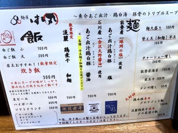 麺屋 はち丸 (6)