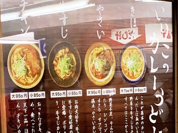 セルフうどんいりこ (6)