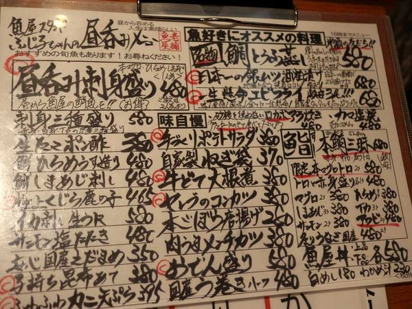 魚屋スタンドふじ子 (5)