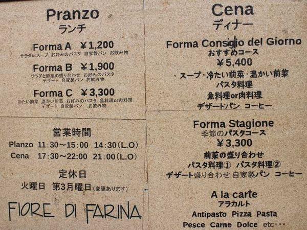 フィオーレ ディ ファリーナ (2)