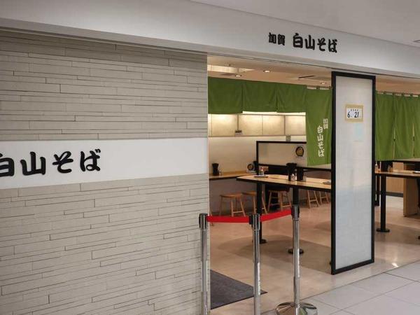 白山そば (5)