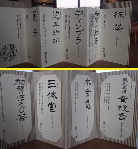 茶房古九谷 (5)