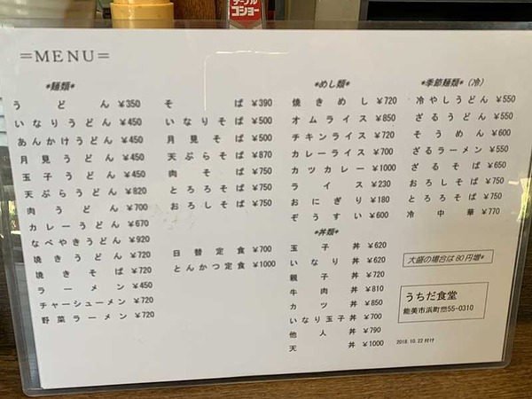 うちだ食堂 (3)
