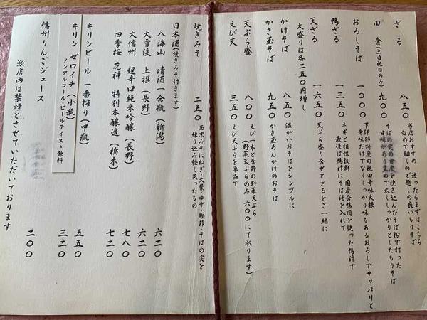 蕎麦にしざわ (4)
