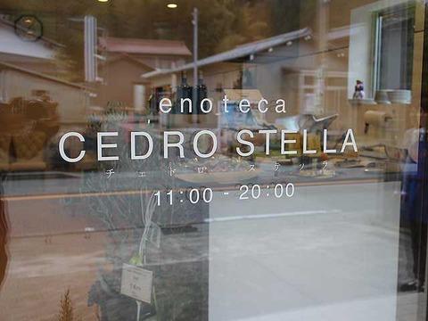 enoteca CEDRO STELLA (2)