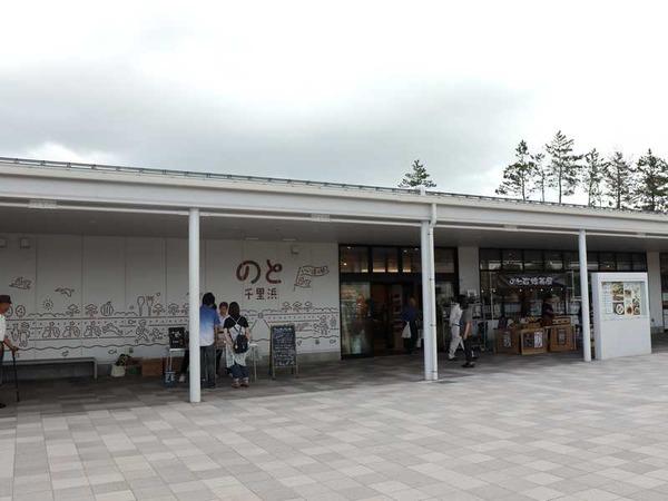 道の駅千里浜