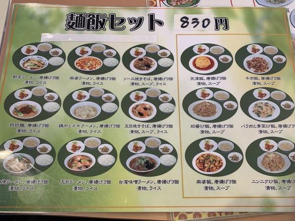 四季の味 能美店 (6)