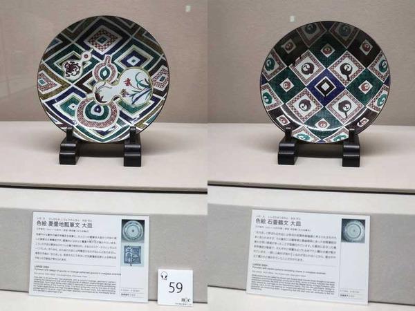 東洋陶磁美術館 (18)