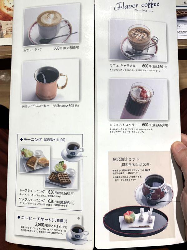 金澤ちとせ珈琲 (4)