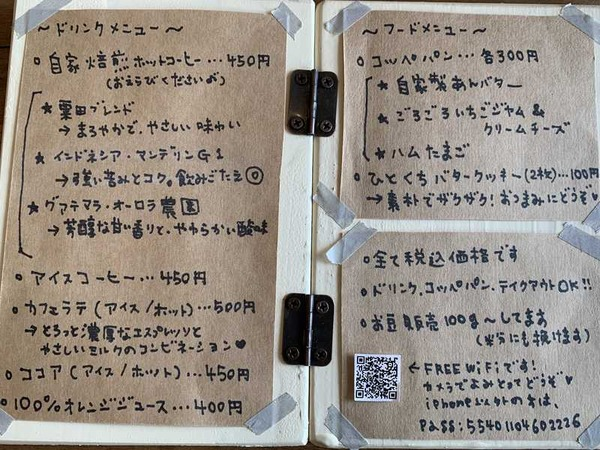 粟田の小さなコーヒー屋 (4)
