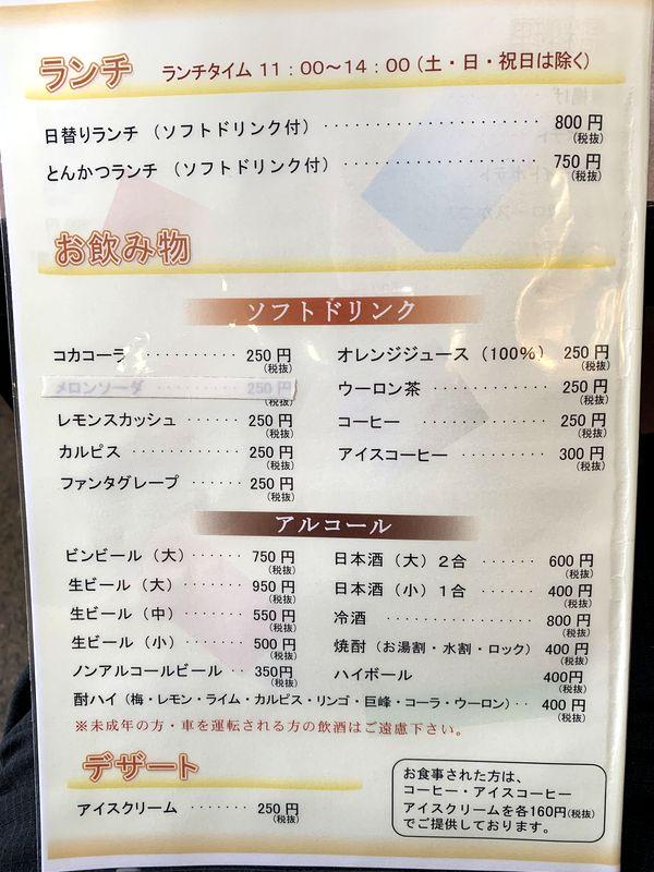 とん祥亭 (4)