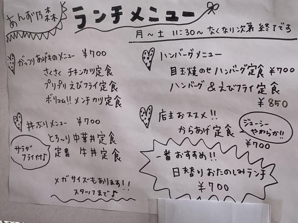 あんず乃森 (4)