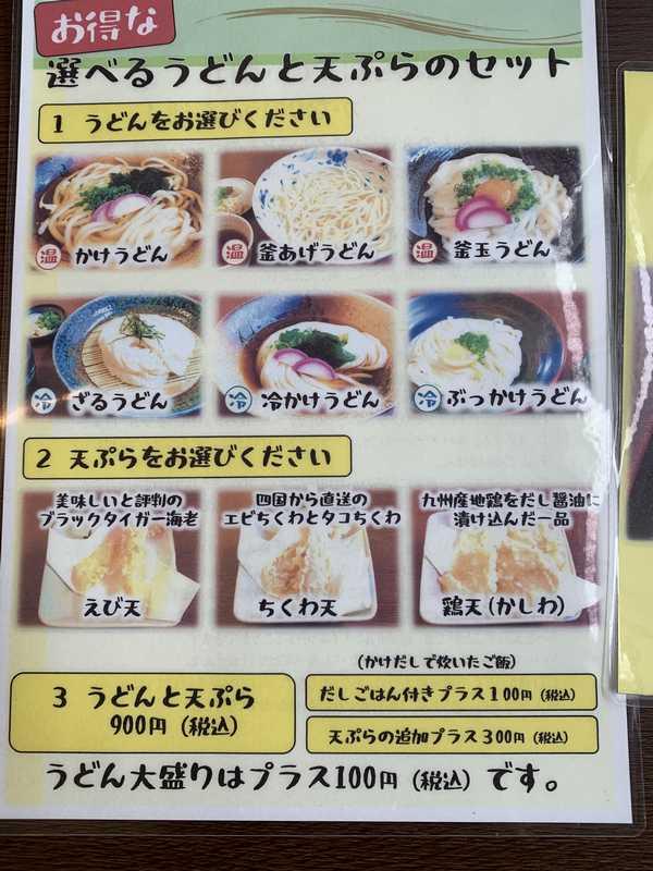 うどん よしの (3)
