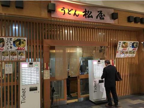 松屋うどん (4)