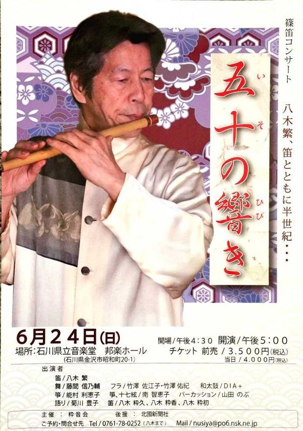 八木さん (3)