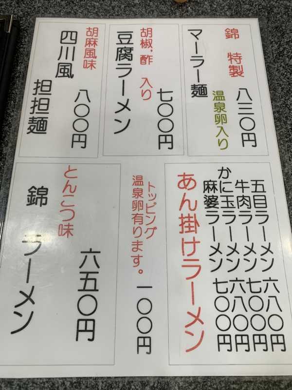 錦 (3)