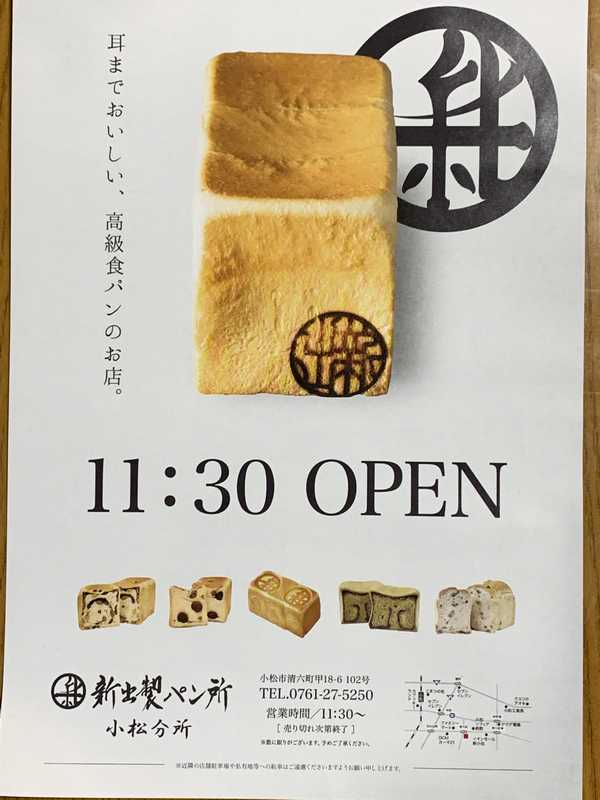 新出製パン (4)