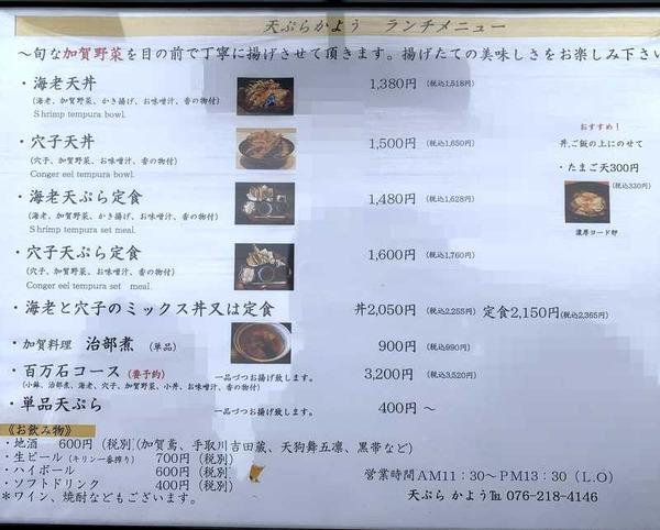 天ぷらかよう (2)