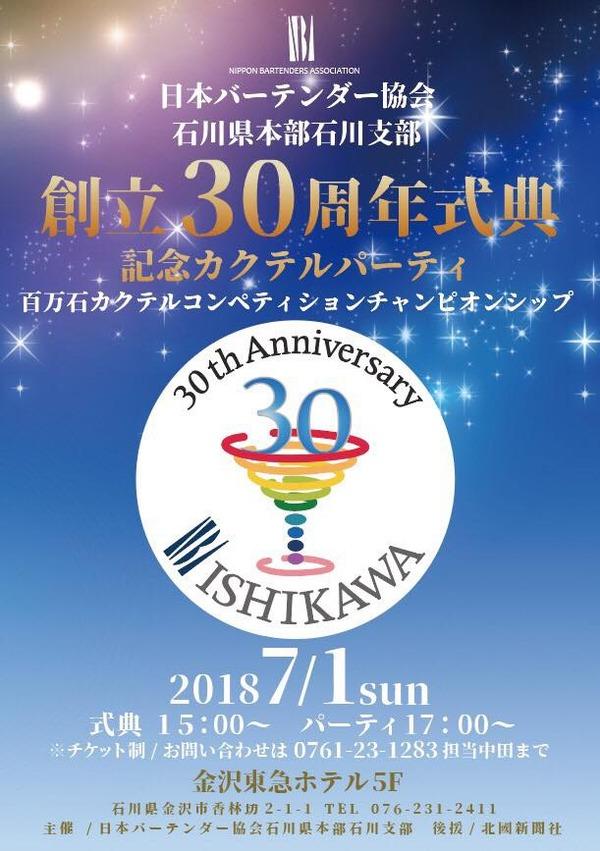石川べーテンダー協会30周年