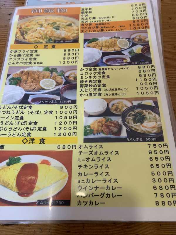 かどや食堂 (3)