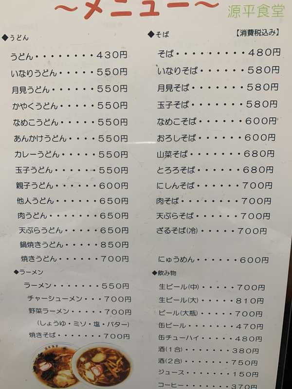 源平食堂 (3)