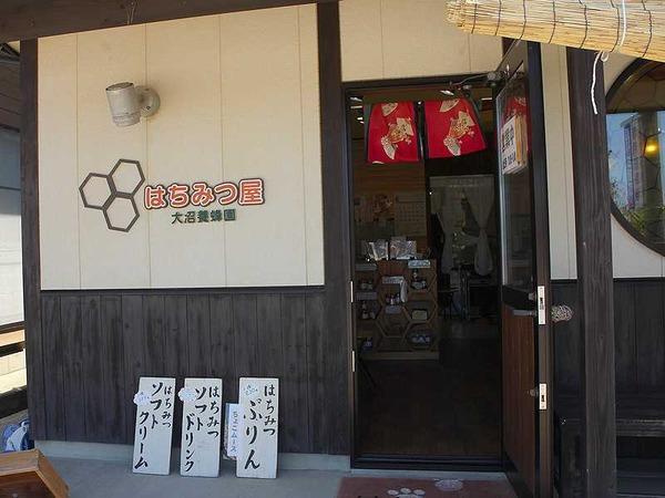 はちみつ屋 (4)