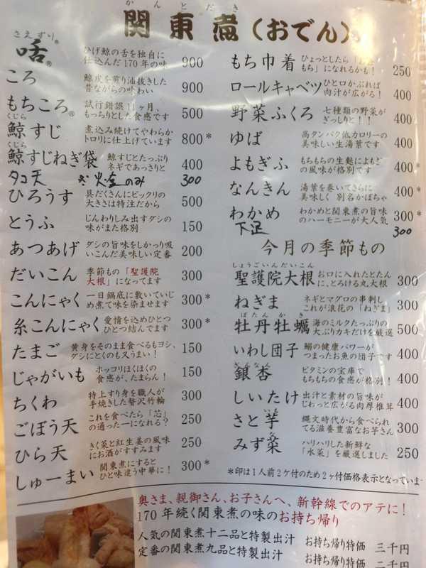 たこ梅 分店 (7)