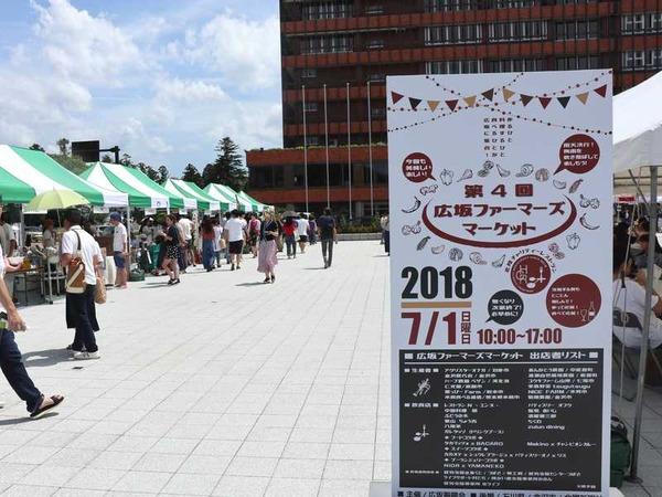 広坂ファーマーズマーケット
