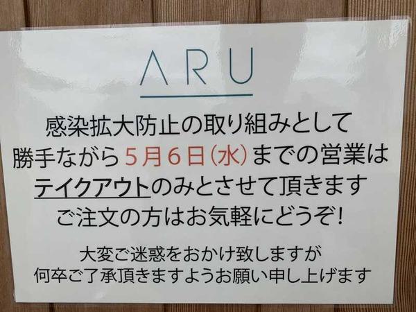 ARU (2)