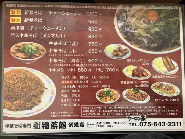 新福菜館 (5)