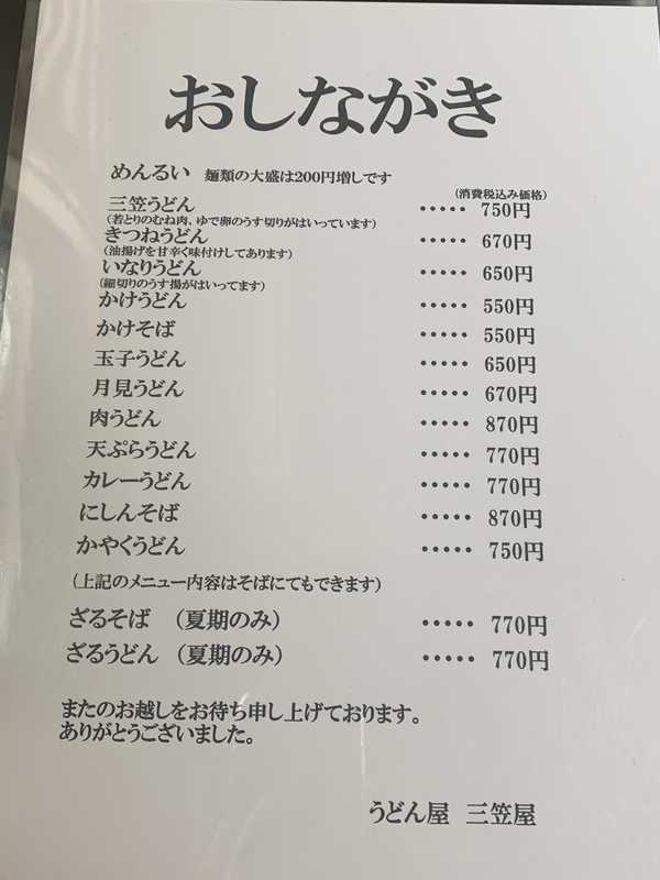 三笠屋 (3)