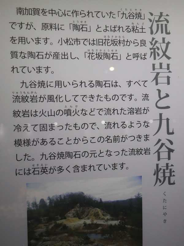 小松市立博物館 (9)