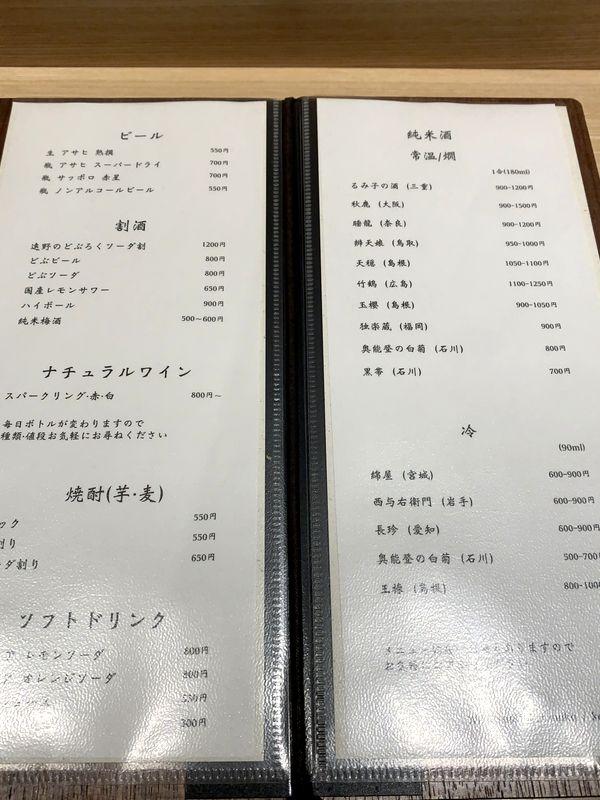 おすしと和食_はた中 (8)