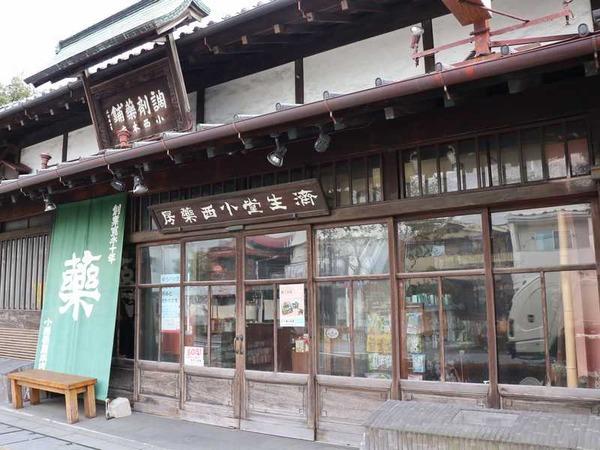 小田原 (2)