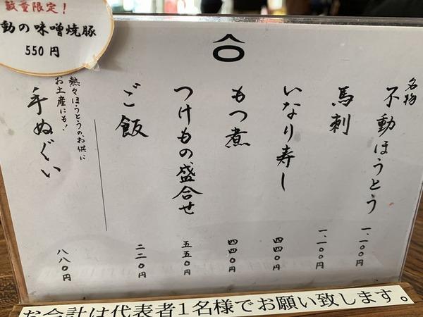 ほうとう不動 (5)
