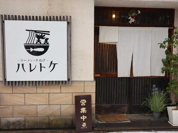 ハレトケ (2)