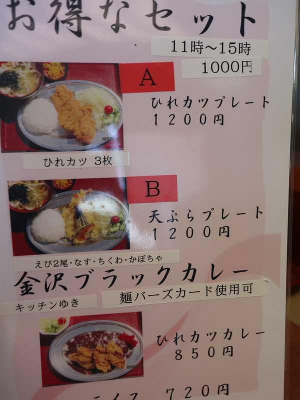 吉本製麺 嵐 (6)