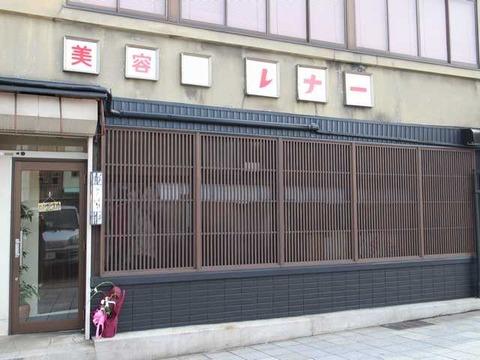 鮨くら竹 (2)
