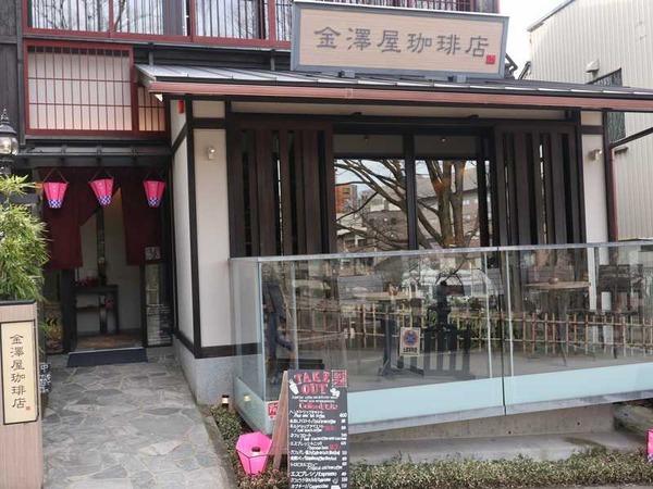 金澤屋珈琲店 (3)