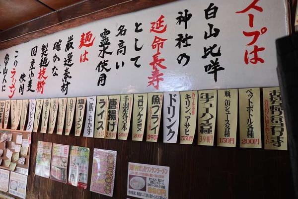 Ramen食堂996 (15)