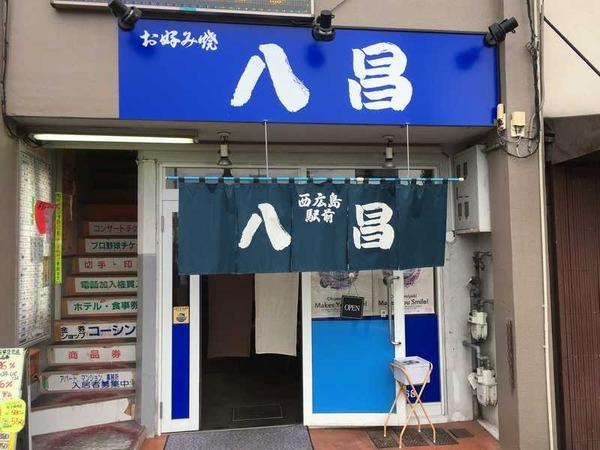 八昌 (9)