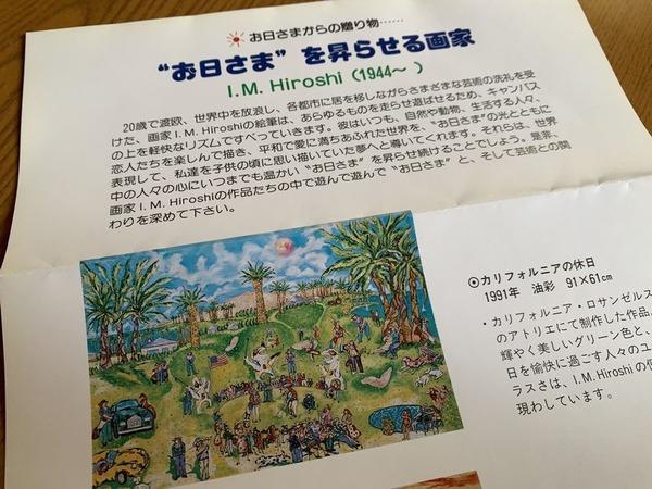 I.M.Hiroshi  (3)