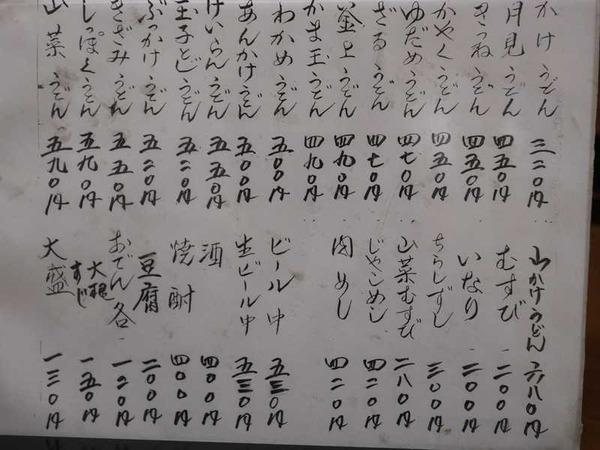 うどん棒 (5)