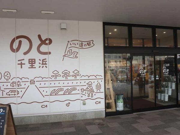 道の駅千里浜 (6)