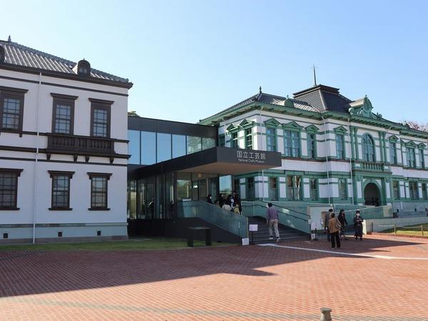 国立工芸館 (6)